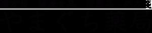 奈良|宇陀|榛原|漢方|健康食品|医薬品|処方箋|保険調剤漢方|やまぐち薬局